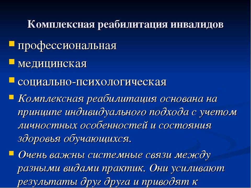 Комплексная реабилитация инвалидов профессиональная медицинская социально-пси...