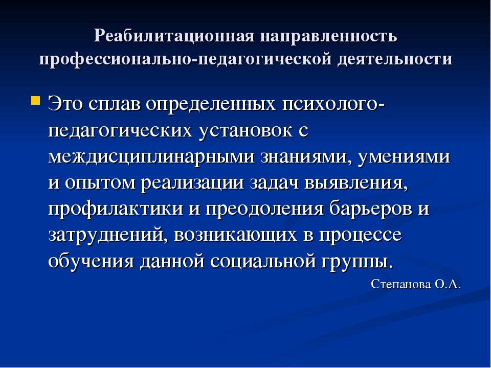 Реабилитационная направленность профессионально-педагогической деятельности Э...