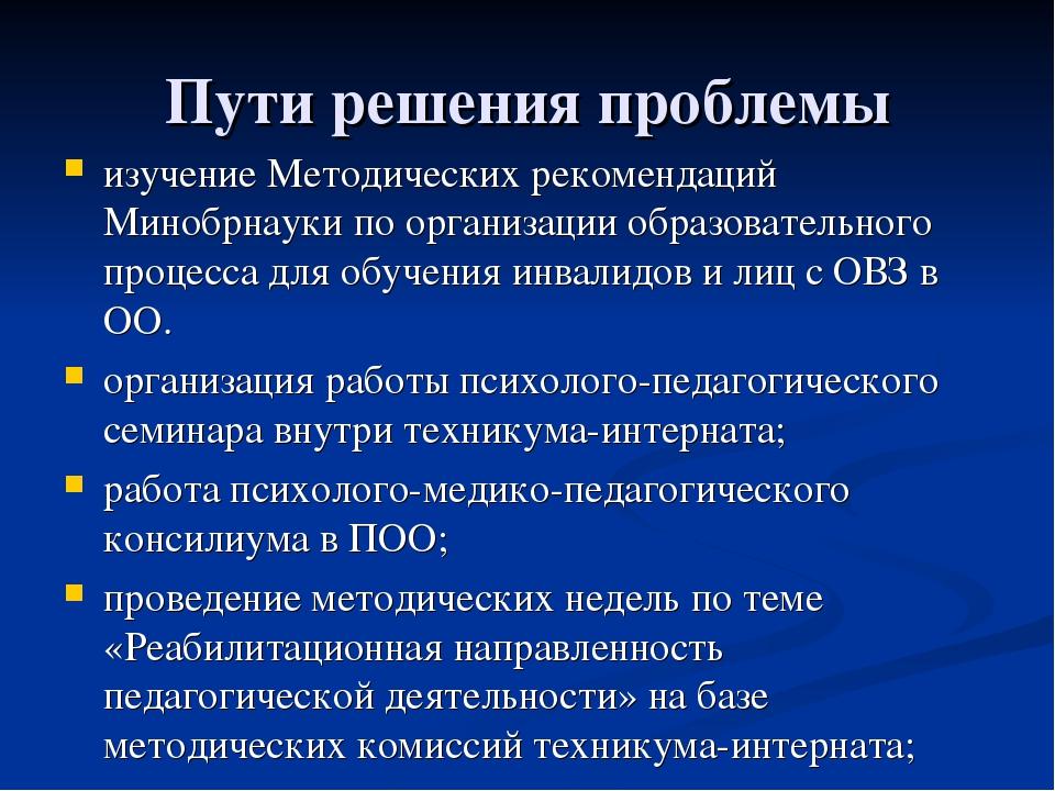 Пути решения проблемы изучение Методических рекомендаций Минобрнауки по орган...