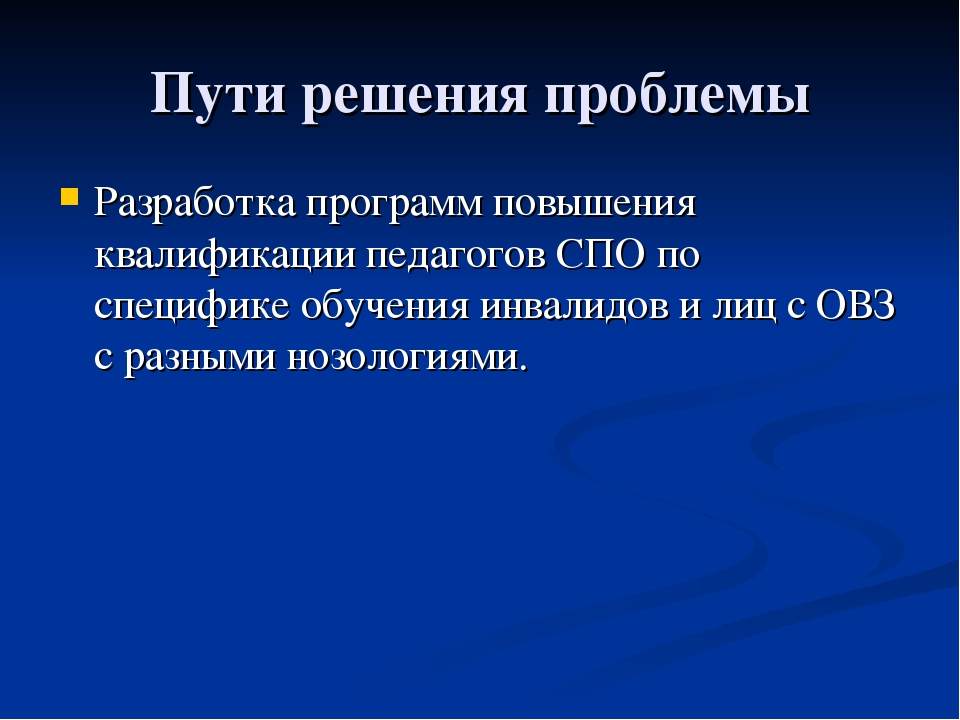 Пути решения проблемы Разработка программ повышения квалификации педагогов СП...