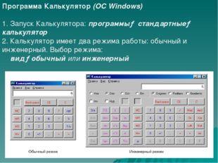 Программа Калькулятор (OC Windows) 1. Запуск Калькулятора: программы→ стандар