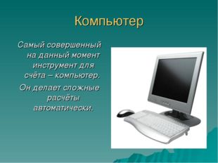 Компьютер Самый совершенный на данный момент инструмент для счёта – компьютер