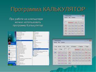 Программа КАЛЬКУЛЯТОР При работе на компьютере можно использовать программу К