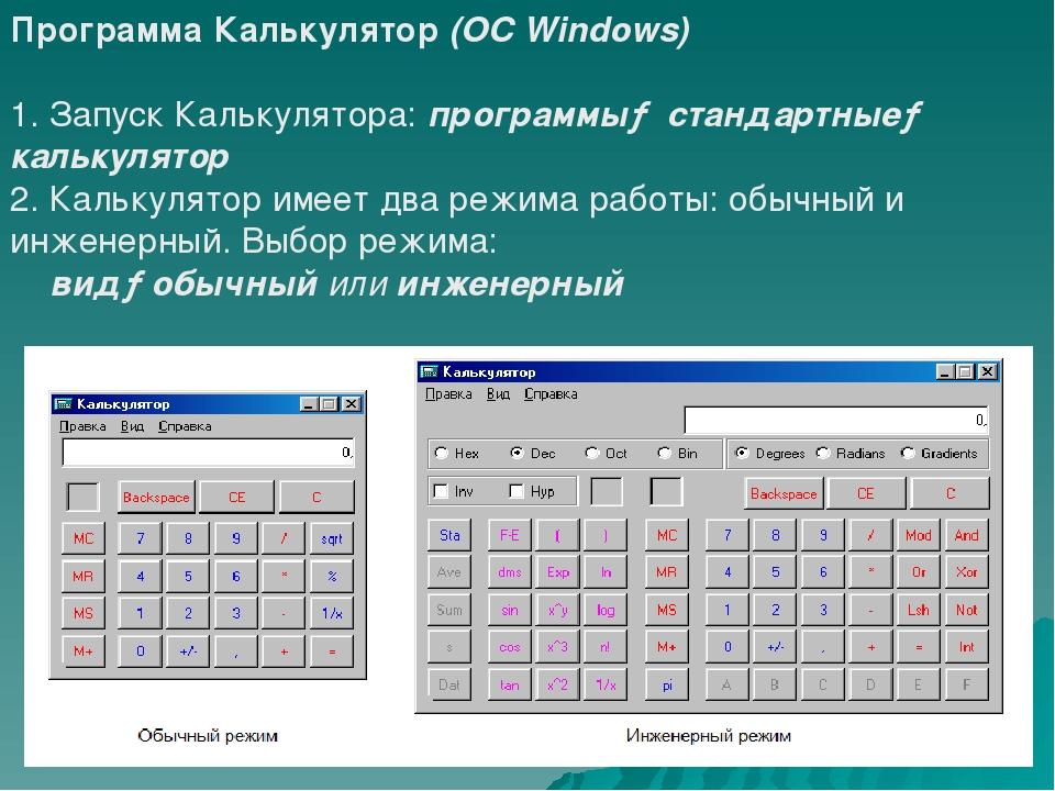 Программа Калькулятор (OC Windows) 1. Запуск Калькулятора: программы→ стандар...