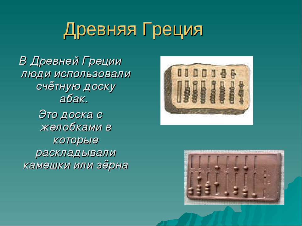 Древняя Греция В Древней Греции люди использовали счётную доску абак. Это дос...