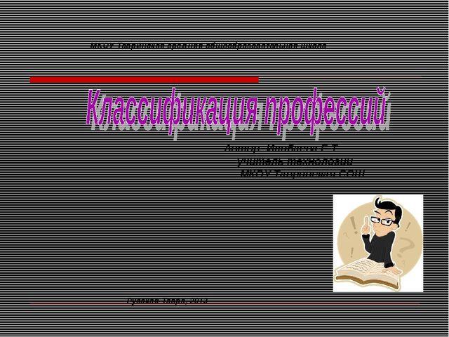 МКОУ Тавринская средняя общеобразовательная школа Автор: Илибаева Е.Т. учите...