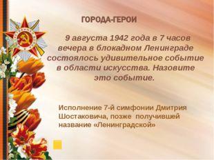 9 августа 1942 года в 7 часов вечера в блокадном Ленинграде состоялось удиви