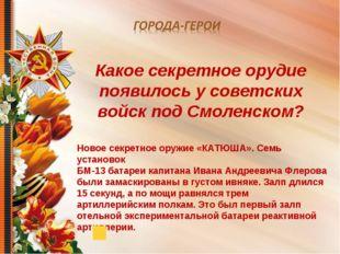 Какое секретное орудие появилось у советских войск под Смоленском? Новое секр