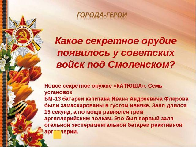 Какое секретное орудие появилось у советских войск под Смоленском? Новое секр...
