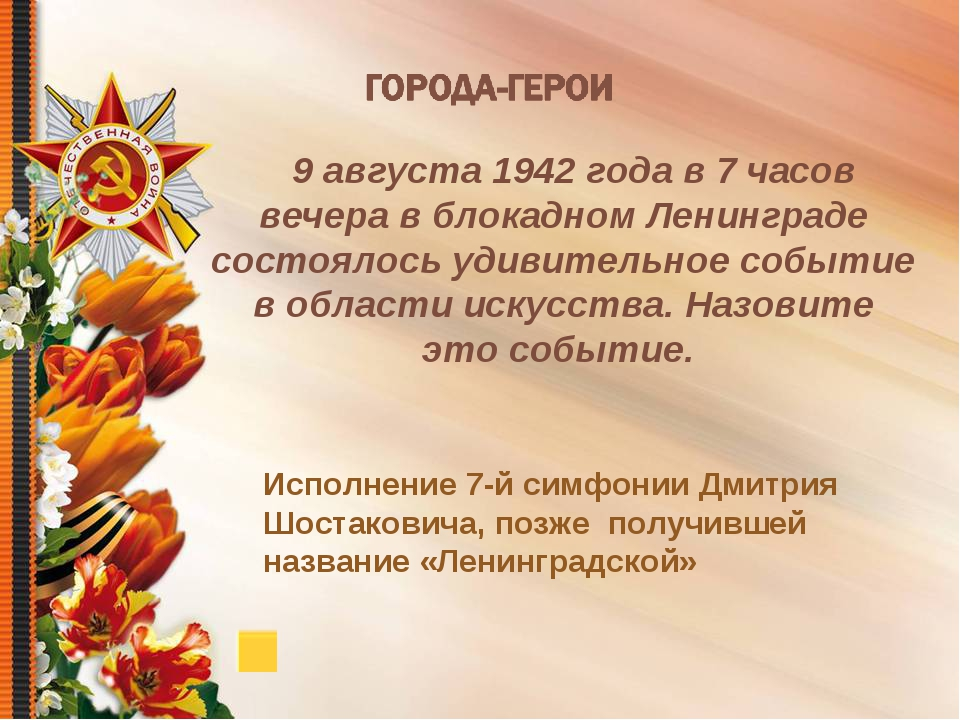 9 августа 1942 года в 7 часов вечера в блокадном Ленинграде состоялось удиви...