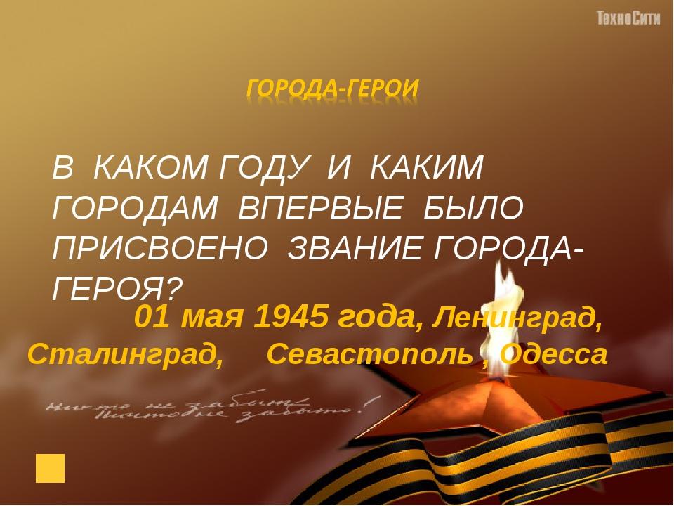 В КАКОМ ГОДУ И КАКИМ ГОРОДАМ ВПЕРВЫЕ БЫЛО ПРИСВОЕНО ЗВАНИЕ ГОРОДА-ГЕРОЯ? 01 м...