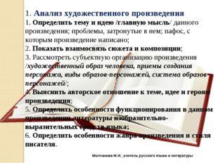 Молчанова М.И., учитель русского языка и литературы 1. Анализ художественного