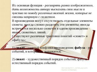 Молчанова М.И., учитель русского языка и литературы Их основная функция - рас