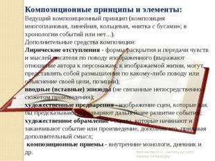 Молчанова М.И., учитель русского языка и литературы Композиционные принципы и