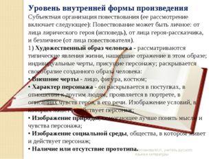 Молчанова М.И., учитель русского языка и литературы Уровень внутренней формы