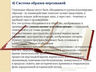 Молчанова М.И., учитель русского языка и литературы 4) Система образов-персон