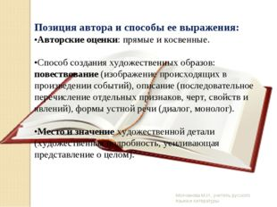 Молчанова М.И., учитель русского языка и литературы Позиция автора и способы