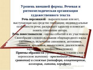 Молчанова М.И., учитель русского языка и литературы Уровень внешней формы. Ре