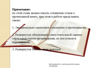 Молчанова М.И., учитель русского языка и литературы Примечание: по этой схеме