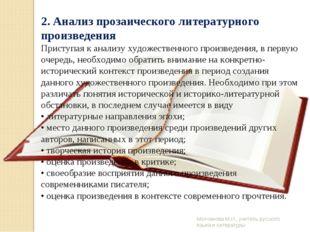 Молчанова М.И., учитель русского языка и литературы 2. Анализ прозаического л