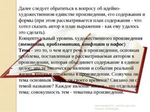 Молчанова М.И., учитель русского языка и литературы Далее следует обратиться