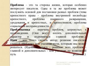 Молчанова М.И., учитель русского языка и литературы Проблема - это та сторона