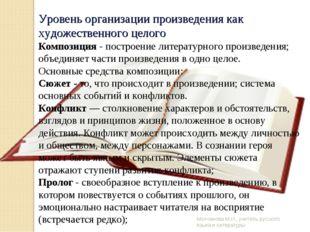 Молчанова М.И., учитель русского языка и литературы Уровень организации произ