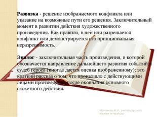 Молчанова М.И., учитель русского языка и литературы Развязка - решение изобра