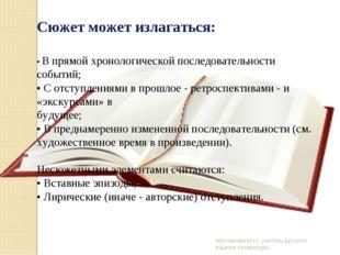 Молчанова М.И., учитель русского языка и литературы Сюжет может излагаться: