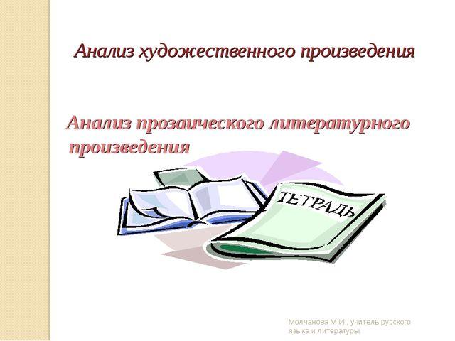 Анализ художественного произведения Анализ прозаического литературного произв...