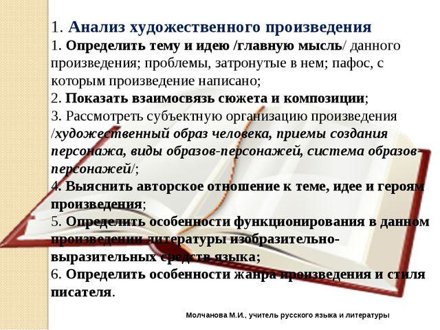 Молчанова М.И., учитель русского языка и литературы 1. Анализ художественного...