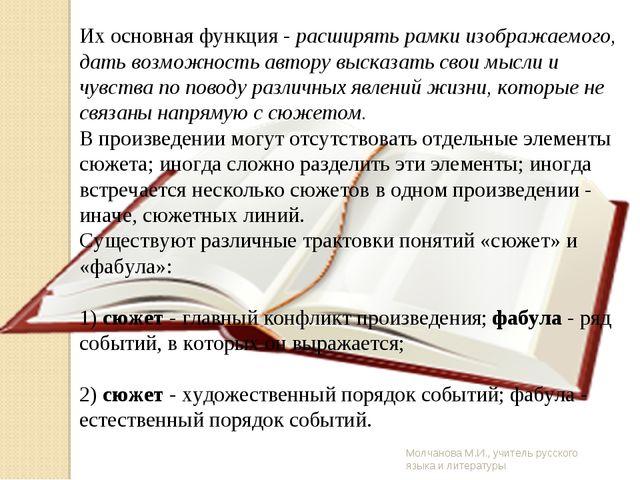 Молчанова М.И., учитель русского языка и литературы Их основная функция - рас...