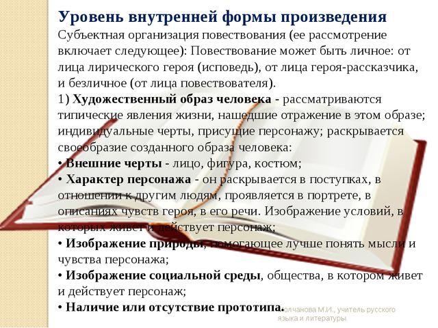 Молчанова М.И., учитель русского языка и литературы Уровень внутренней формы...