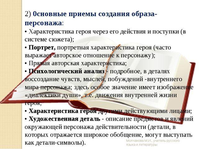 Молчанова М.И., учитель русского языка и литературы 2) 0сновные приемы создан...