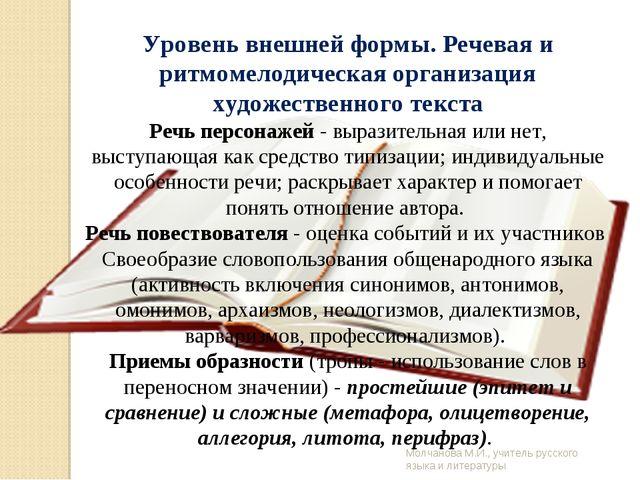 Молчанова М.И., учитель русского языка и литературы Уровень внешней формы. Ре...