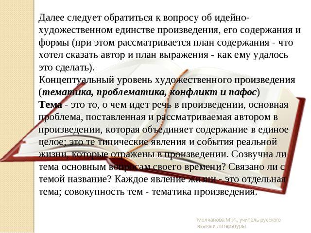 Молчанова М.И., учитель русского языка и литературы Далее следует обратиться...