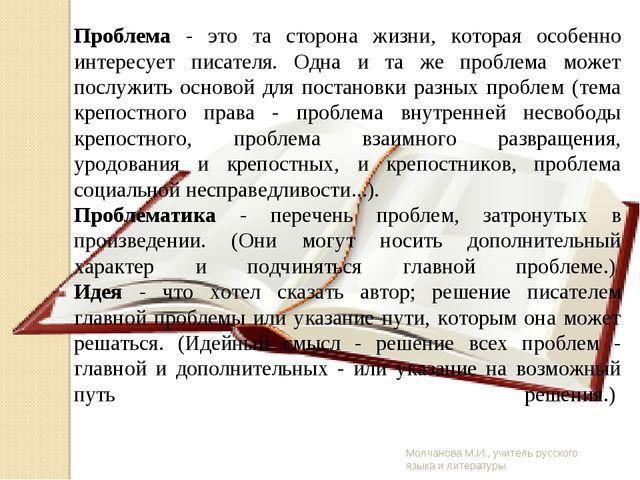 Молчанова М.И., учитель русского языка и литературы Проблема - это та сторона...