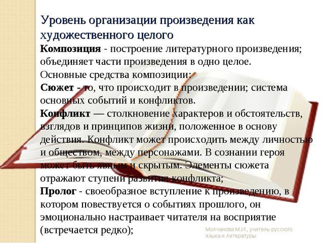 Молчанова М.И., учитель русского языка и литературы Уровень организации произ...
