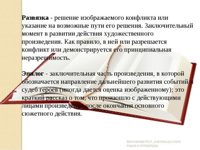 Молчанова М.И., учитель русского языка и литературы Развязка - решение изобра...