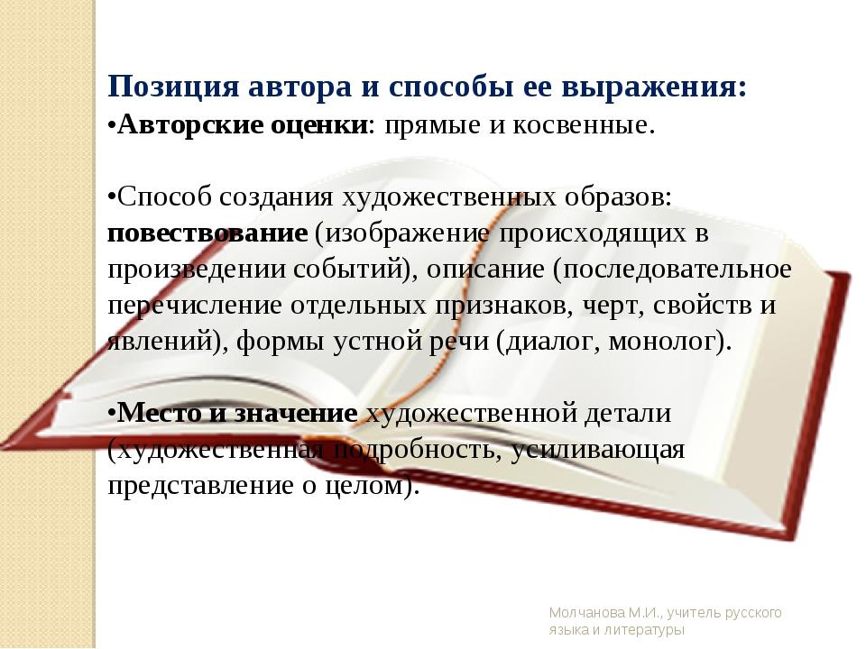 Молчанова М.И., учитель русского языка и литературы Позиция автора и способы...