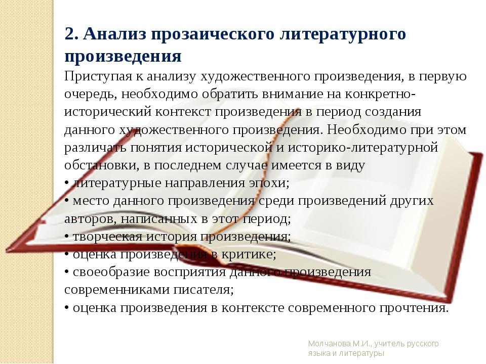 Молчанова М.И., учитель русского языка и литературы 2. Анализ прозаического л...