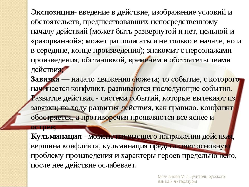 Молчанова М.И., учитель русского языка и литературы Экспозиция- введение в де...