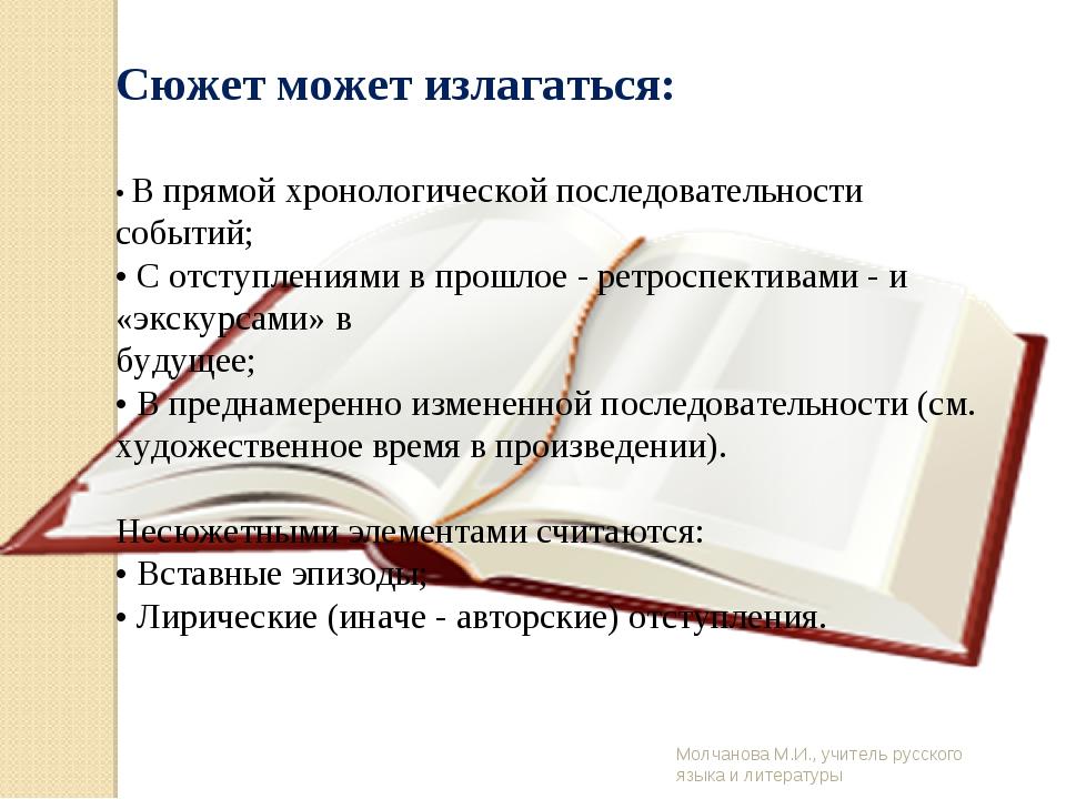Молчанова М.И., учитель русского языка и литературы Сюжет может излагаться:...
