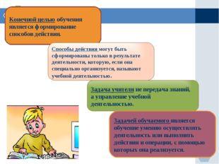Задача учителя не передача знаний, а управление учебной деятельностью. Конечн