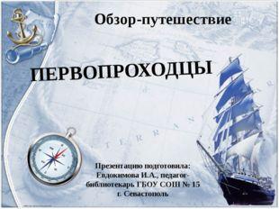ПЕРВОПРОХОДЦЫ Презентацию подготовила: Евдокимова И.А., педагог-библиотекарь