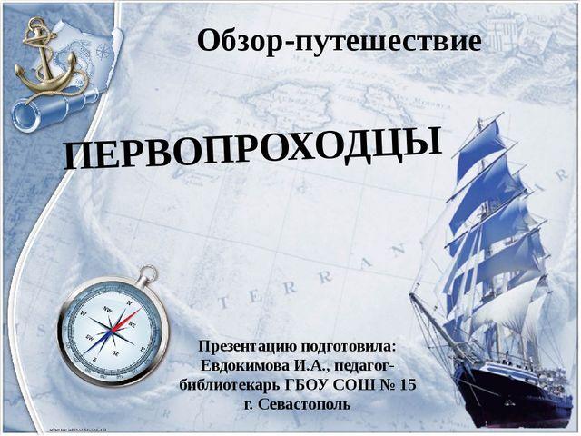 ПЕРВОПРОХОДЦЫ Презентацию подготовила: Евдокимова И.А., педагог-библиотекарь...