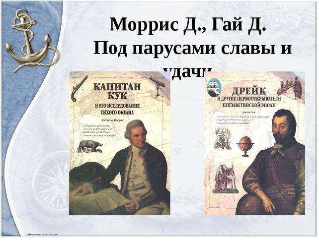 Моррис Д., Гай Д. Под парусами славы и удачи