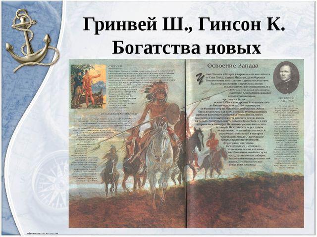 Гринвей Ш., Гинсон К. Богатства новых континентов