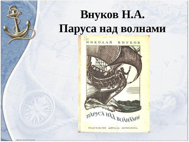 Внуков Н.А. Паруса над волнами