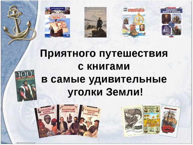Приятного путешествия с книгами в самые удивительные уголки Земли!